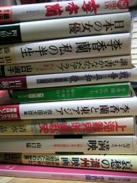 李香蘭関連の本