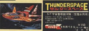 thunderspace.jpg