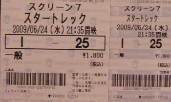 20090624b