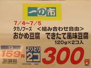 20110704a